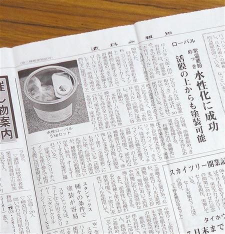 newspaper_R.jpg